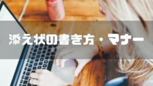添え状_書き方_マナー