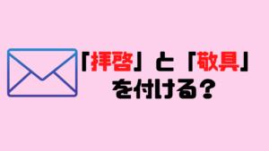 添え状_拝啓_敬具