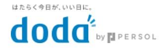 リクルートエージェント_doda