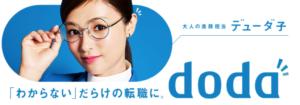 転職エージェント_無職12