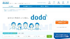 面接_対策_doda