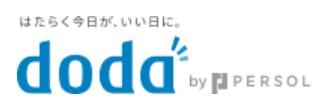 転職きっかけ_doda