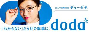Duda_job_change_agent