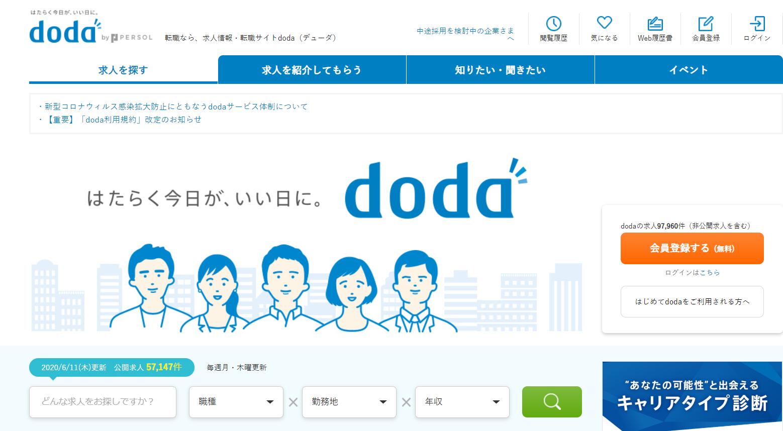 面接マナー_doda