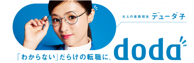 転職エージェント_裏事情_doda