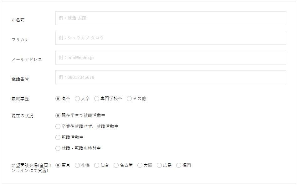 DYM_評判_利用フォーム