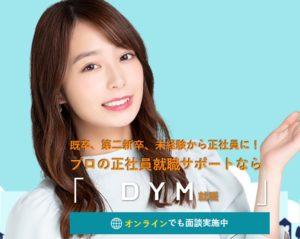 DYM_評判_DYM
