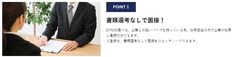 DYM_評判_書類なし