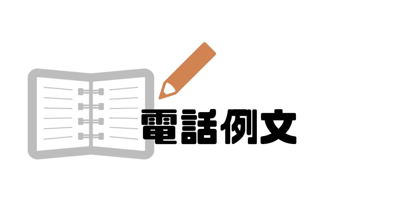御社_例文