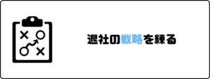 円満退社_退社の戦略