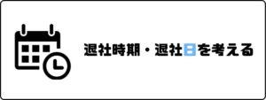 円満退社_退社時期