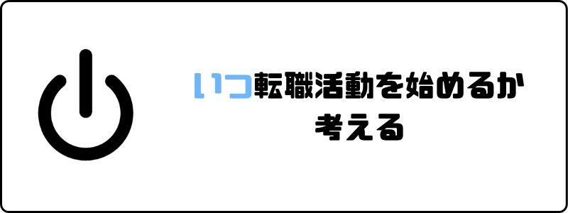 円満退社_転職活動_開始時期