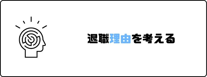 円満退社_退社理由