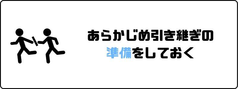 円満退社_あらかじめ_引き継ぐ準備