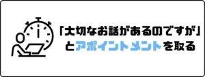 円満退社_切り出す_アポイントメント