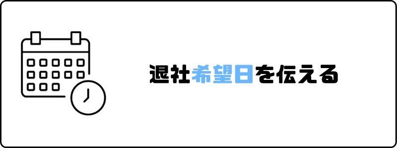 円満退社_切り出す_退社希望日