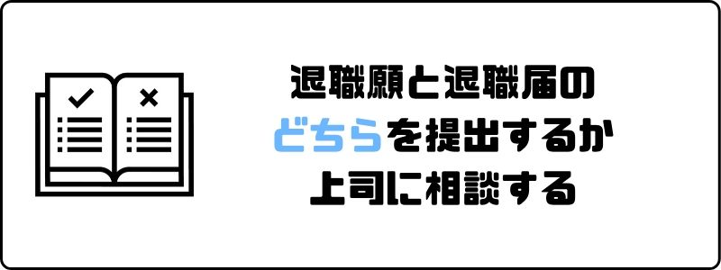 円満退社_退職願_退職届