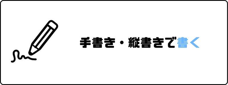 円満退社_退職願_手書き_縦書き
