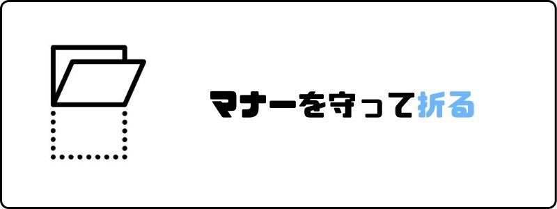 円満退社_退職願_マナー