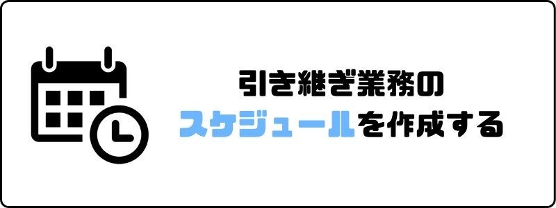 円満退社_引継ぎ_スケジュール