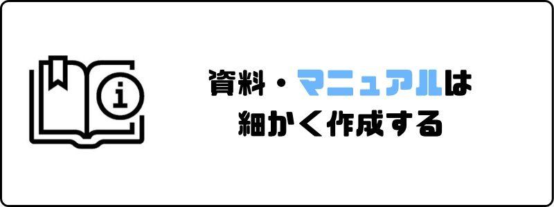 円満退社_引継ぎ_マニュアル_分析