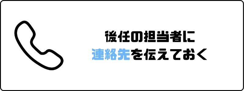 円満退社_引継ぎ_後任者_連絡先
