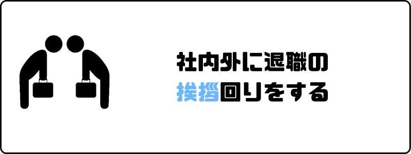 円満退社_引継ぎ_挨拶回り