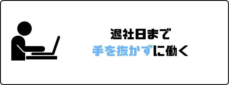 円満退社_引継ぎ_手を抜かない