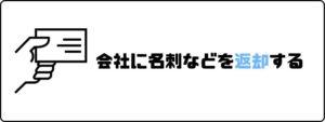 円満退社_後処理_名刺返却
