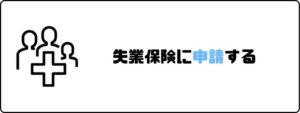 円満退社_後処理_失業保険