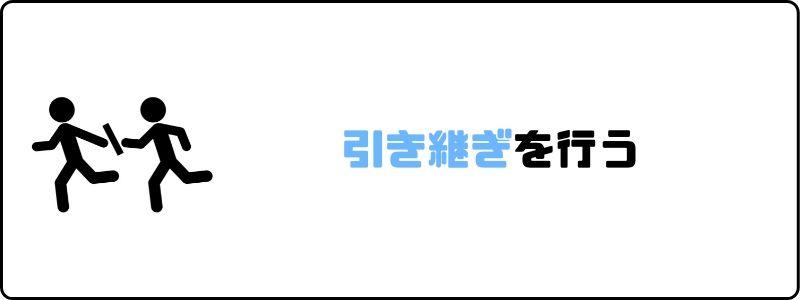 円満退社_引継ぎ