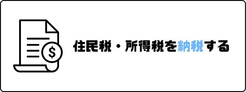 円満退社_後処理_住民税_所得税