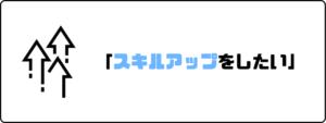 円満退社_スキルアップ