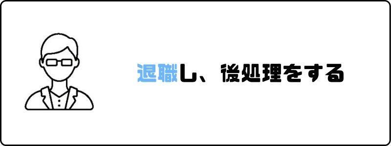 円満退社_退職後_後処理