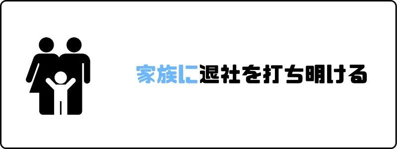 円満退社_家族_打ち明ける