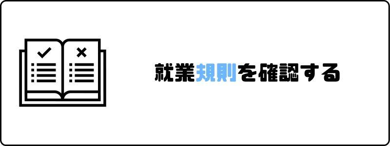 円満退社_就業規則_確認