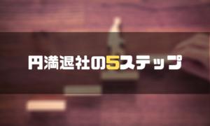 円満退社_5ステップ