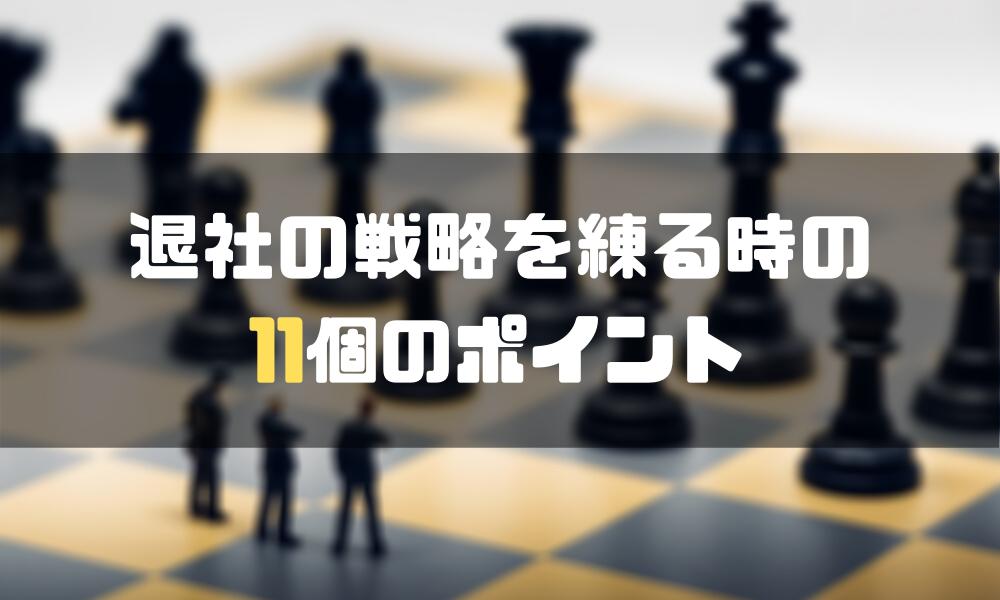 円満退社_退社_戦略_ポイント