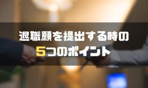 円満退社_退職願_ポイント