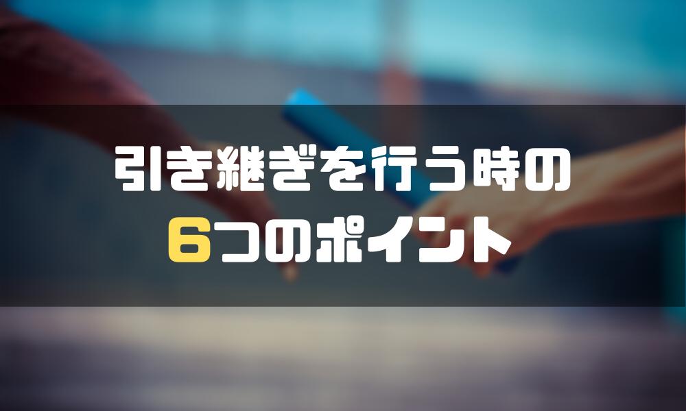 円満退社_引継ぎ_ポイント