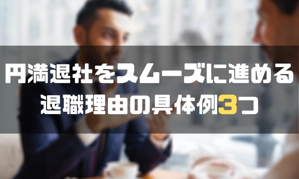 円満退社_退職理由