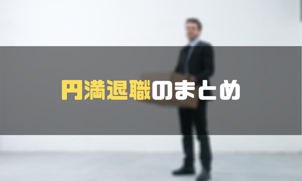 円満退社_まとめ