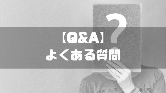 フリーランスエージェント_質問