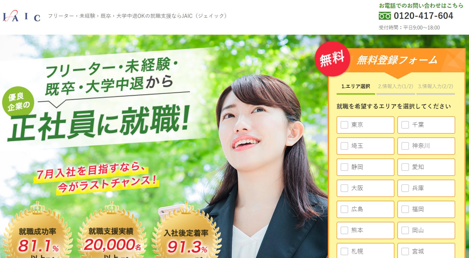 ジェイック評判_ホームページ