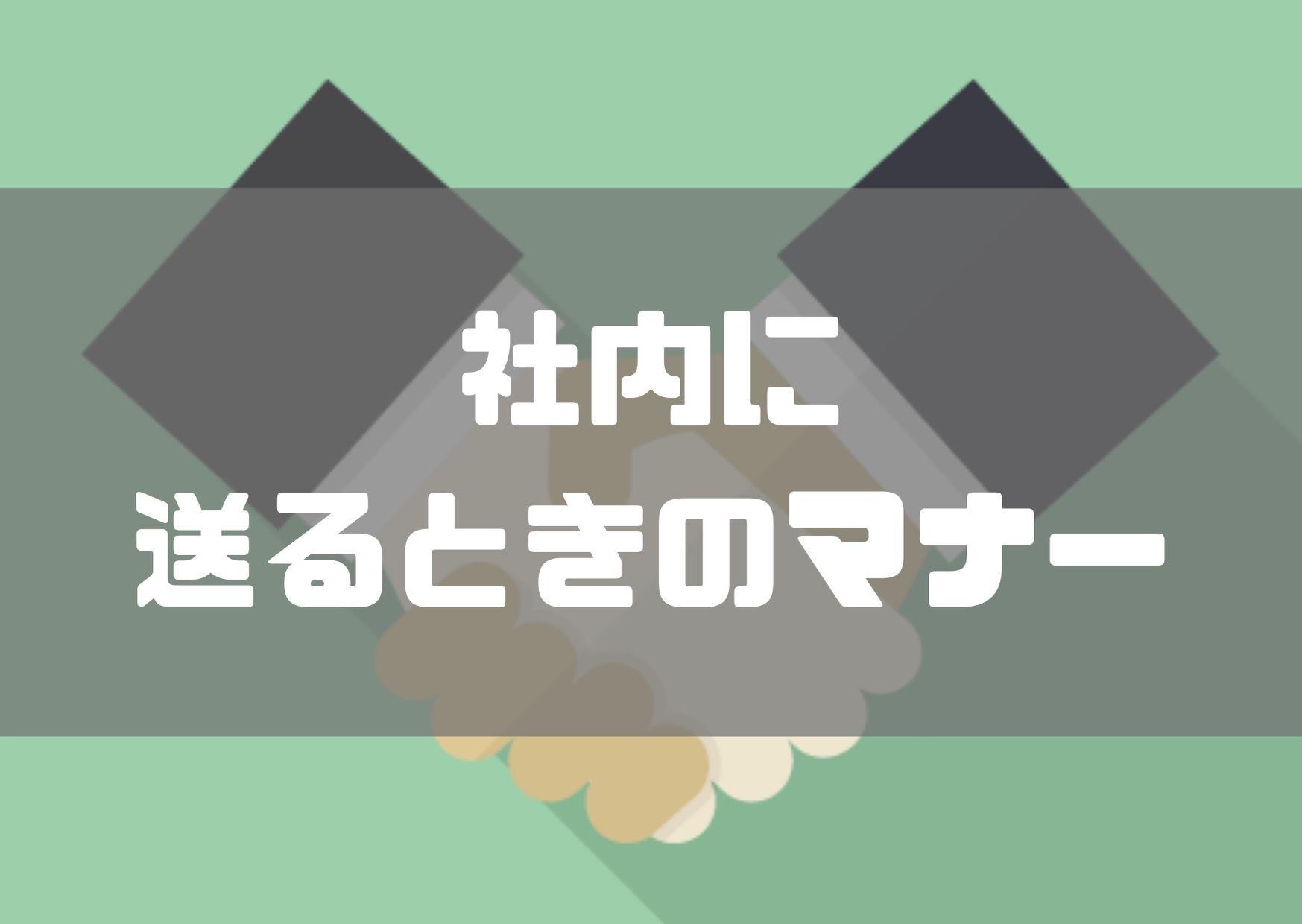退職_挨拶_メール_社内