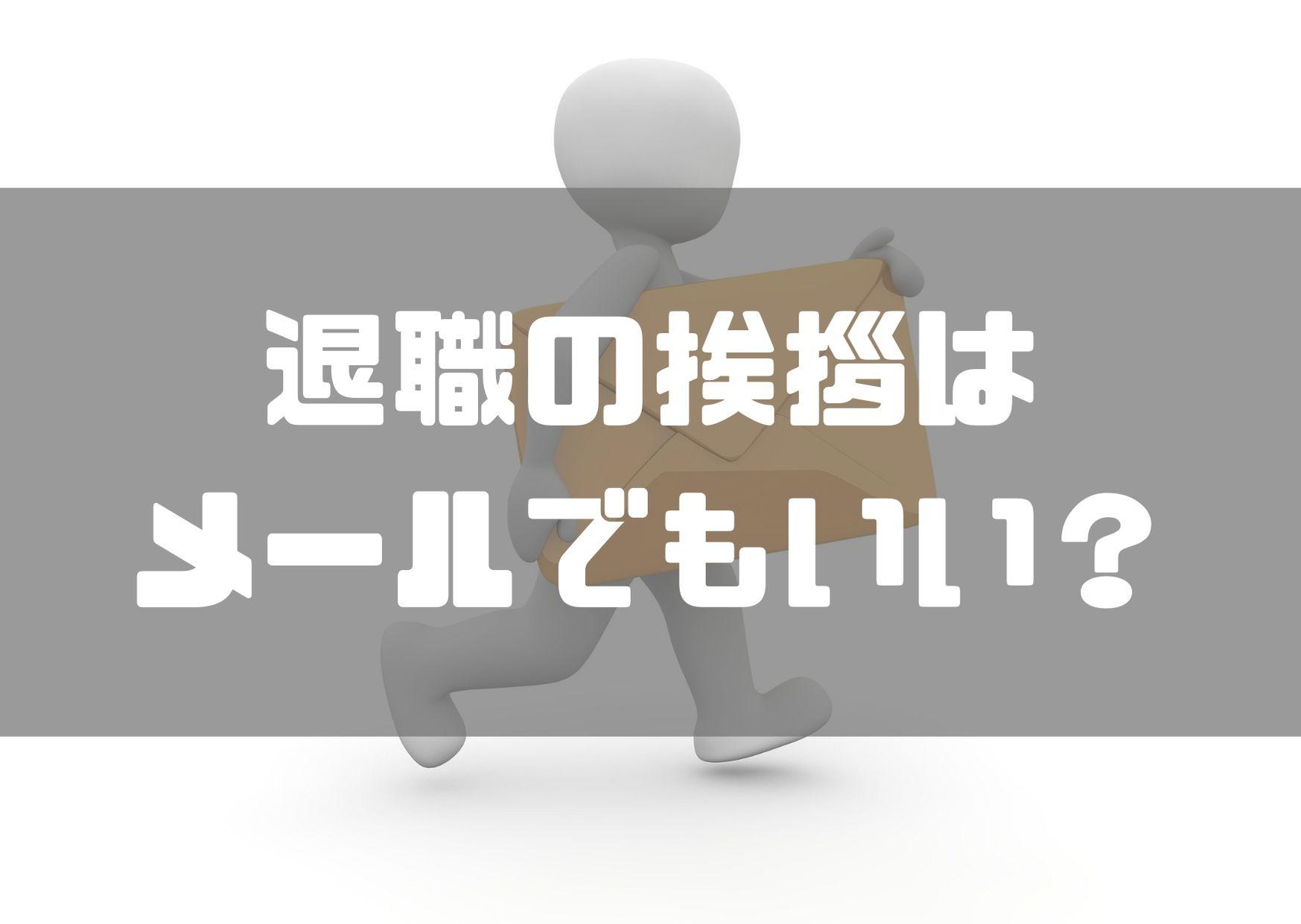 退職_挨拶_メール