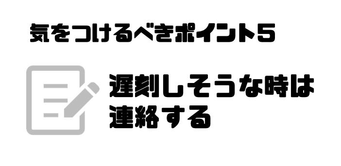 転職エージェント_面談_服装_連絡