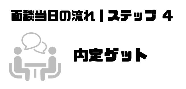 転職エージェント_面談_服装_内定