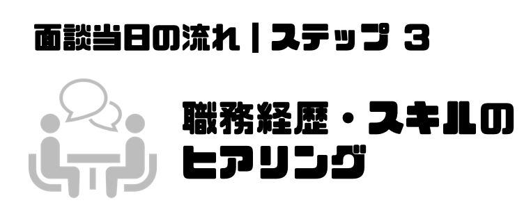 転職エージェント_面談_服装_経歴