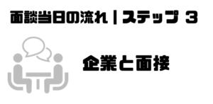 転職エージェント_面談_服装_応募